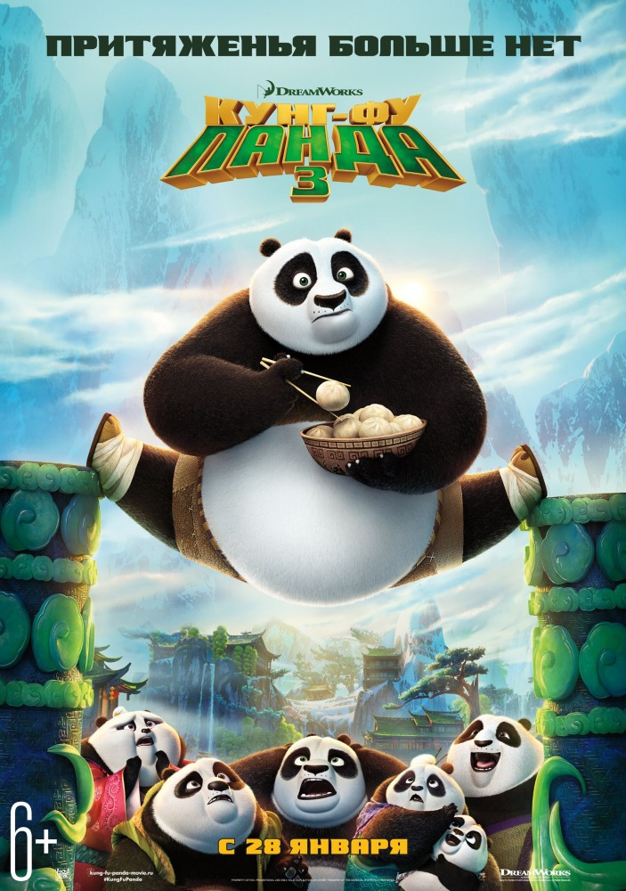 Kung fu panda 3 characters